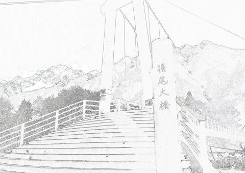 横尾大橋塗り絵
