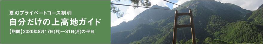 【割引企画】夏のプライベートコース割引・自分だけの上高地ガイド