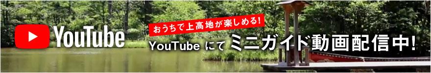 おうちで上高地が楽しめる公式YouTubeチャンネルにてミニガイド動画配信中!