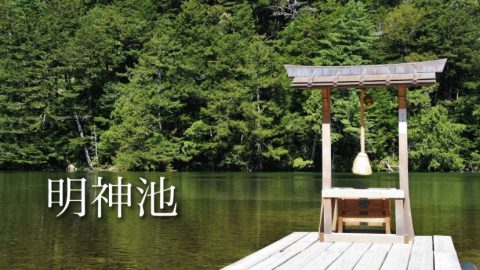 YouTube動画「河童橋から明神池」