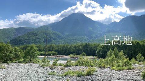 上高地の風景動画