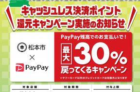 【最大30%還元】コロナに負けるな!松本のお店で最大30%返ってくるキャンペーン!