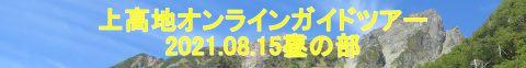 上高地オンラインガイドツアー0815夜の部