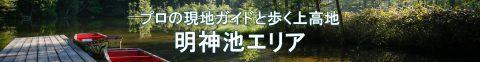 上高地ガイド明神コース