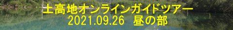 大好評!ネイチャーガイドファイブセンスの「上高地オンラインガイドツアー09.26昼の部」