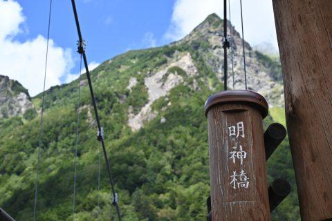 上高地を観光するならここがおすすめ!:上高地の秋の明神橋